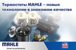 Термостаты MAHLE – новые технологии в знакомом качестве