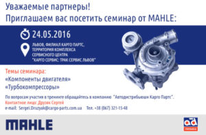 СЕМИНАР от MAHLE: Компоненты двигателя /Турбокомпрессоры, ЛЬВОВ, 24.05.2016