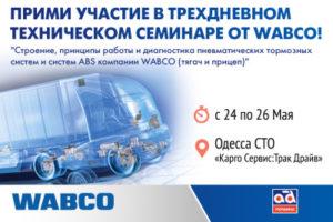 """Технический семинар """"WABCO BASIC + ABS"""" в Одессе, 24 в Одессе, 24-26 мая 2016 года"""