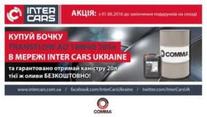 Купуй бочку Transflow AD 10W40 205л в мережі Inter Cars Ukraine та гарантовано отримай каністру 20л тієї ж