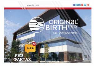 Презентація Birth