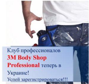 Отличная новость от 3М для профессионалов кузовного ремонта