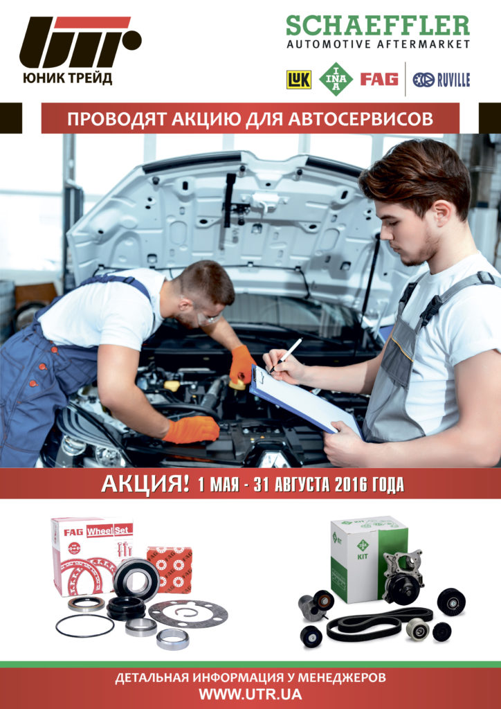 ina_fag_leaflet_1