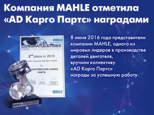 mahle_certificat2015