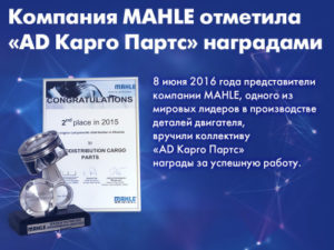 Компания MAHLE отметила «AD Карго Партс» наградами