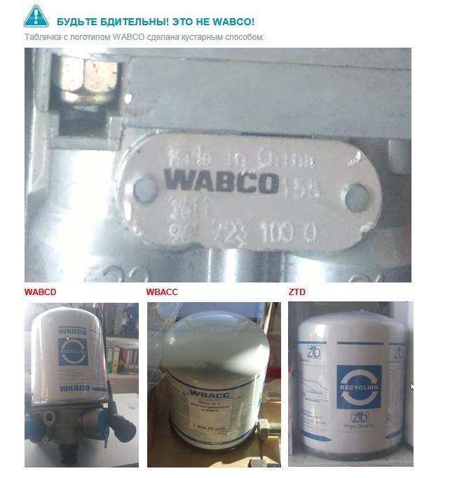 WABCO_3_2