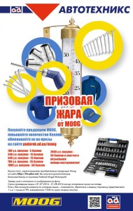 Акция по продукции MOOG от компании «ЭСО-Автотехникс»