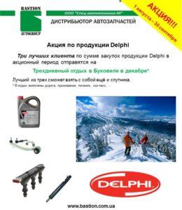Акція по продукції Delphi від компанії «Бастіон»