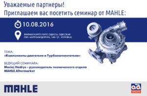 СЕМИНАР от MAHLE: Компоненты двигателя /Турбонагнетатели, Одесса, 10.08.2016