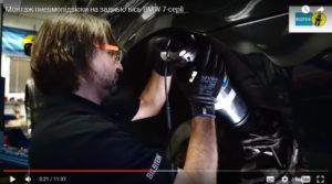 Монтаж пневмопідвіски на задню вісь BMW 7-серії