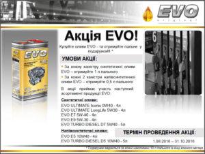 Акція EVO + пальне від АСГ