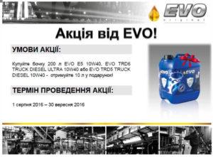 Компанія Авто Стандарт Груп нагадує про акцію від EVO