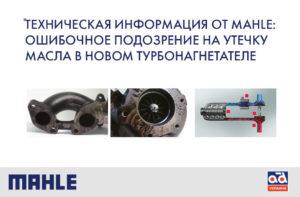 Техническая информация от MAHLE: Ошибочное подозрение на утечку масла в новом турбонагнетателе