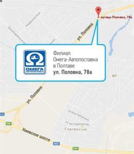 Филиал «Омега-Автопоставка» начинает свою работу в Полтаве