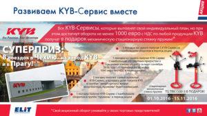 Развиваем KYB - Service вместе