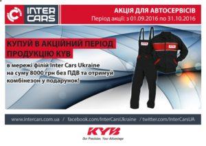 Купуй KYB на 8000 грн та отримуй комбінезон у подарунок!