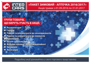 Акція Inter Cars Ukraine: ПАКЕТ «ЗИМОВИЙ - АПТЕЧКА»