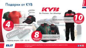 Акция: подарки от KYB
