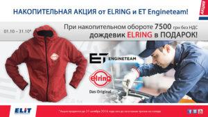 Накопить на ветровку ЛЕГКО вместе ELRING и ET Engineteam!