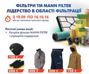 Акция на фильтры ТМ MANN FILTER