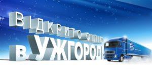 Новый филиал «Омега-Автопоставка» в Ужгороде