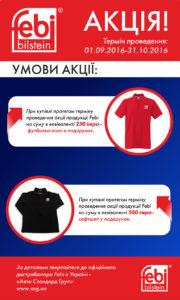 Акцію FEBI продовжено до кінця жовтня