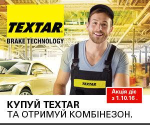 TEXTAR. Акція для професіоналів  автосервісу!