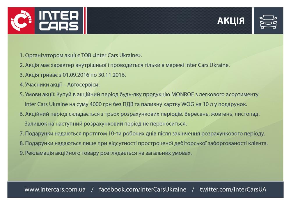 a5_intercars_monroe-legk_ob