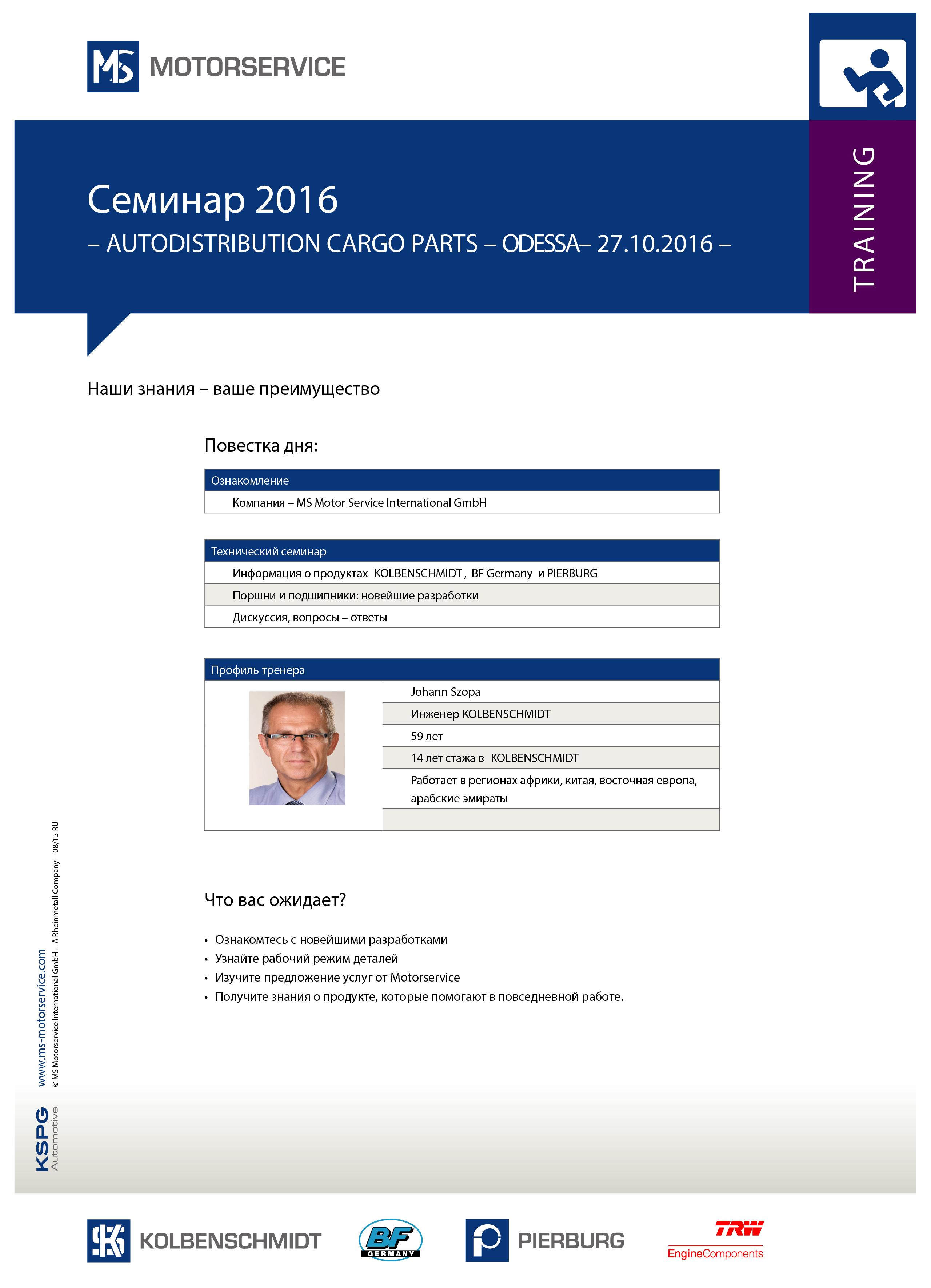 schulung-ukraine-cargo-parts-odessa_ru