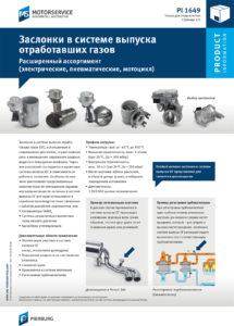 Pierburg расширяет ассортимент заслонок в системе выпуска отработавших газов