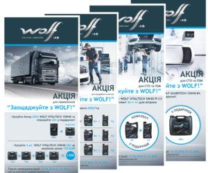 Осінні акції WOLF – встигніть до кінця року