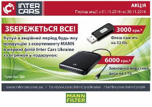 АКЦІЯ MANN-FILTER в мережі INTER CARS UKRAINE: ЗБЕРЕЖЕТЬСЯ ВСЕ!