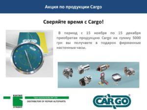 """Акція по продукції Cargo від компанії """"Бастіон"""""""