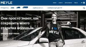 Запуск нового веб-сайта завершает ребрендинг MEYLE