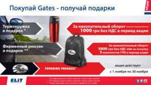 Акция - Gates утепляет
