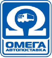 Новый филиал Омега-Автопоставка