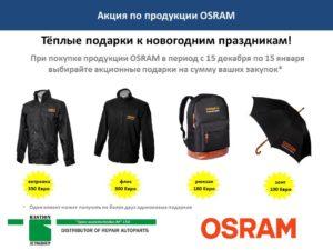 "Акция по продукции Osram от компании ""Бастион"""