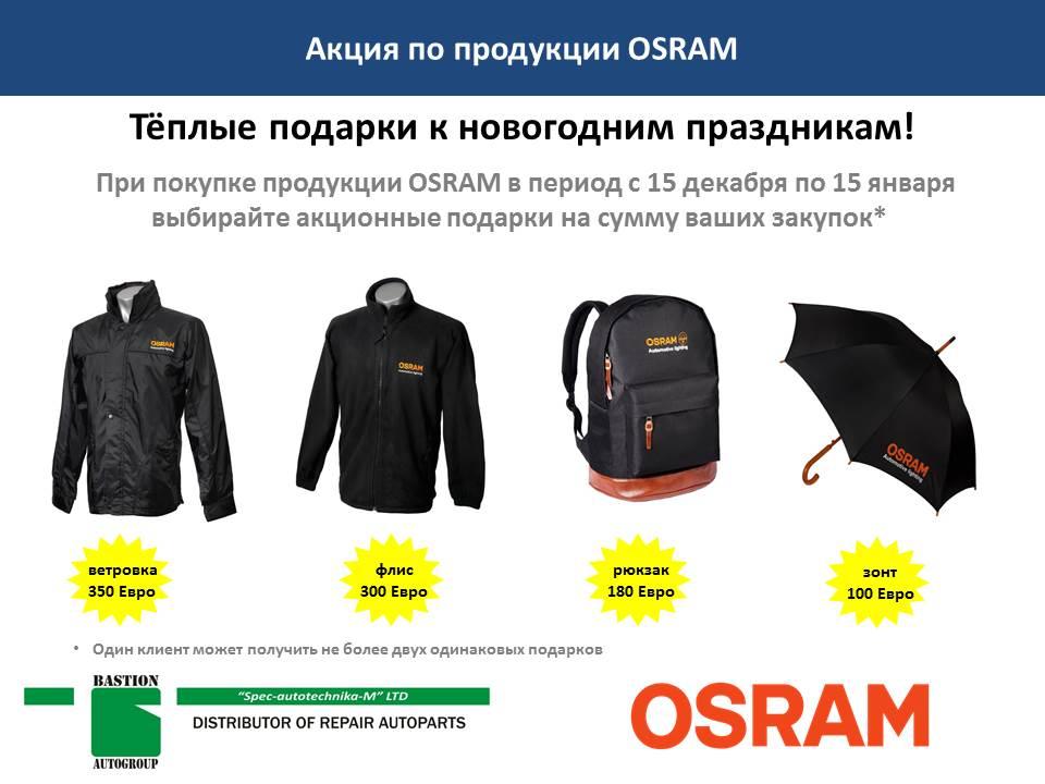 osram-1216