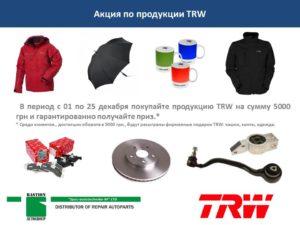 """Акция по продукции TRW от компании """"Бастион"""""""