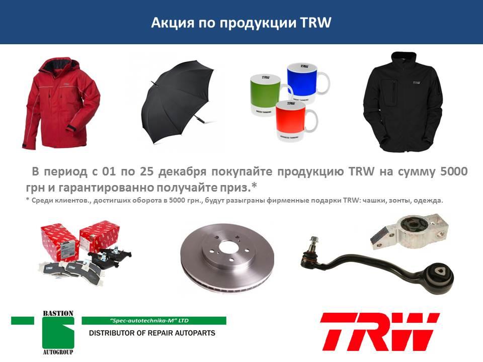 trw-12_2016