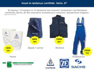 """Акція по продукції Lemforder, Sachs, ZF від компанії """"Бастіон"""""""