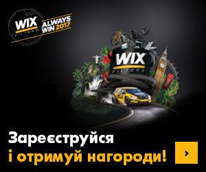 Традиційна щорічна акція WIX FILTERS - ALWAYS WIN 2017