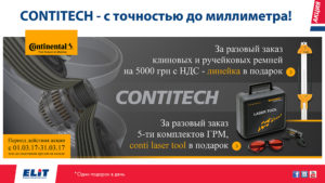 Contitech - с точностью до миллиметра
