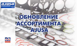 Уплотнительные материалы AJUSA – возобновление поставок