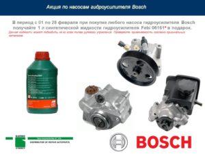 """Акция по насосам гидроусилителя Bosch от компании """"Бастион"""""""