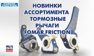Тормозные трещотки – новинка от Fomar Friction