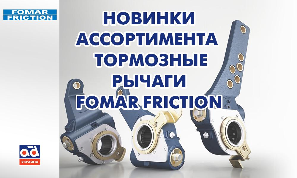Fomar_RU
