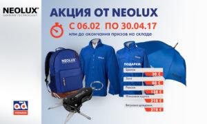 """Акция от компании """"Автодистрибьюшн Карго Партс"""": автолампы NEOLUX"""