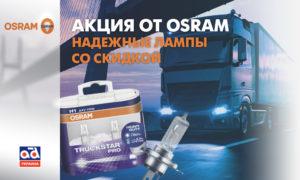 Надежные лампы со скидкой, OSRAM