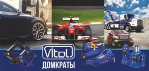 Домкраты ТМ Vitol — качество без компромиссов